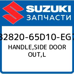 HANDLE,SIDE DOOR OUT,L, Suzuki, 82820-65D10-EG7 фото
