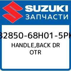 HANDLE,BACK DR OTR, Suzuki, 82850-68H01-5PK фото