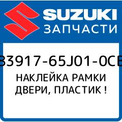 TAPE,RR DR SASH C-PLR,R, Suzuki, 83917-65J01-0CB фото