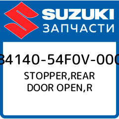 Купить STOPPER, REAR DOOR OPEN, R, Suzuki, 84140-54F0V-000