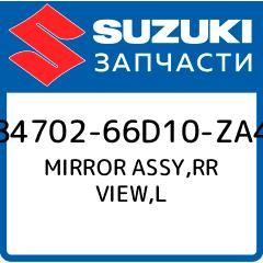 MIRROR ASSY,RR VIEW,L, Suzuki, 84702-66D10-ZA4 фото
