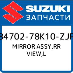 MIRROR ASSY,RR VIEW,L, Suzuki, 84702-78K10-ZJP фото