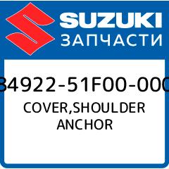 Купить COVER, SHOULDER ANCHOR, Suzuki, 84922-51F00-000