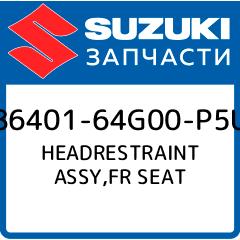 Купить HEADRESTRAINT ASSY, FR SEAT, Suzuki, 86401-64G00-P5U