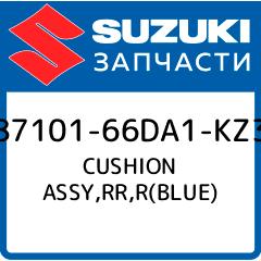 CUSHION ASSY,RR,R(BLUE), Suzuki, 87101-66DA1-KZ3