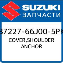 Купить COVER, SHOULDER ANCHOR, Suzuki, 87227-66J00-5PK