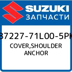 Купить COVER, SHOULDER ANCHOR, Suzuki, 87227-71L00-5PK
