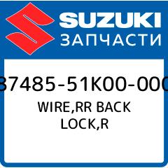 Купить WIRE, RR BACK LOCK, R, Suzuki, 87485-51K00-000