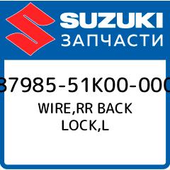 Купить WIRE, RR BACK LOCK, L, Suzuki, 87985-51K00-000