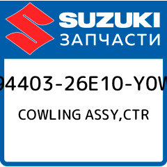 COWLING ASSY,CTR, Suzuki, 94403-26E10-Y0W фото