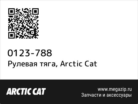 Рулевая тяга, Arctic Cat 0123-788 запчасти oem