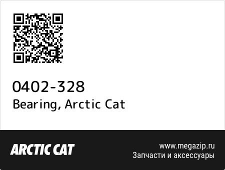 Bearing, Arctic Cat 0402-328 запчасти oem