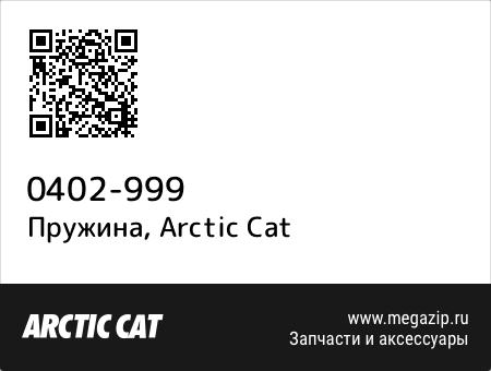 Пружина, Arctic Cat 0402-999 запчасти oem