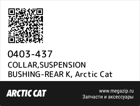 COLLAR,SUSPENSION BUSHING-REAR K, Arctic Cat 0403-437 запчасти oem