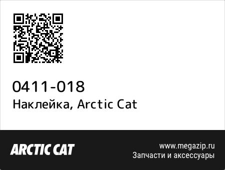 Наклейка, Arctic Cat 0411-018 запчасти oem