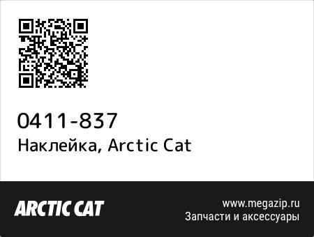 Наклейка, Arctic Cat 0411-837 запчасти oem