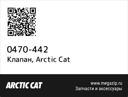 Клапан, Arctic Cat 0470-442 запчасти oem