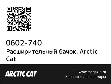 Расширительный бачок, Arctic Cat 0602-740 запчасти oem