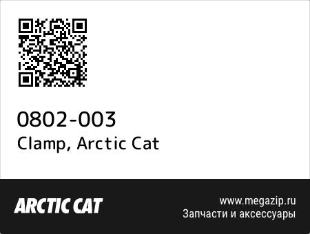 Clamp, Arctic Cat 0802-003 запчасти oem
