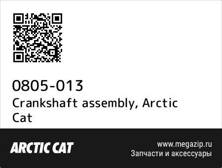 Crankshaft assembly, Arctic Cat 0805-013 запчасти oem