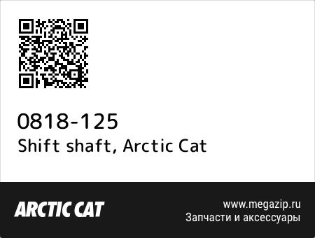 Shift shaft, Arctic Cat 0818-125 запчасти oem