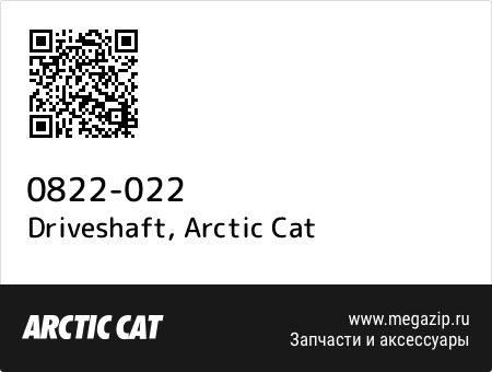 Driveshaft, Arctic Cat 0822-022 запчасти oem