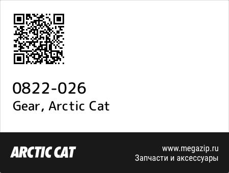 Gear, Arctic Cat 0822-026 запчасти oem