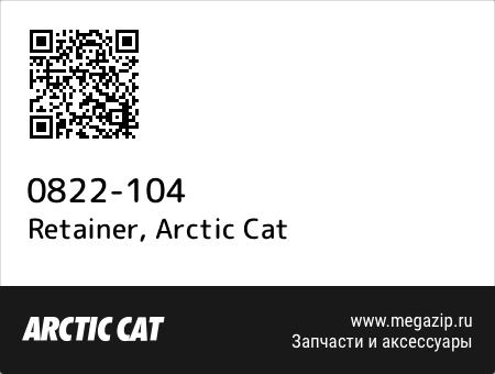 Retainer, Arctic Cat 0822-104 запчасти oem