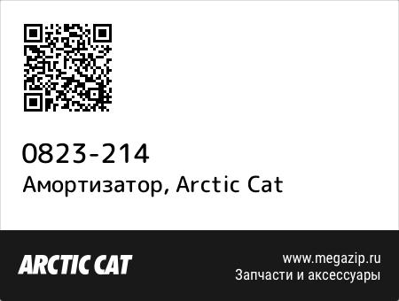 Амортизатор, Arctic Cat 0823-214 запчасти oem