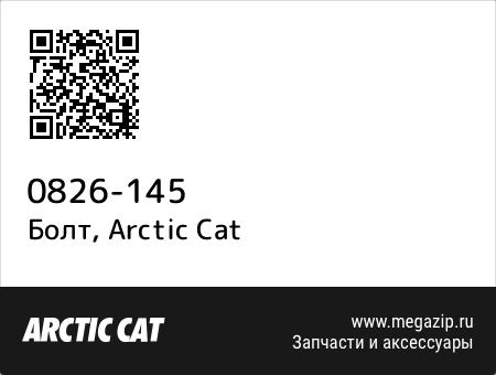 Болт, Arctic Cat 0826-145 запчасти oem