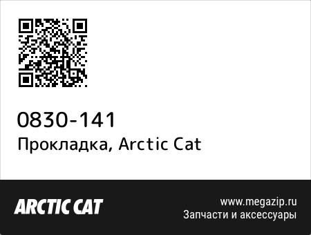 Прокладка, Arctic Cat 0830-141 запчасти oem