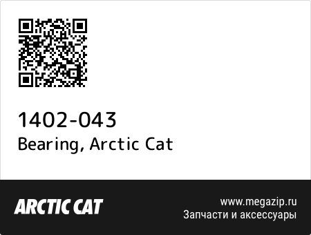 Bearing, Arctic Cat 1402-043 запчасти oem