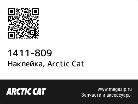 Наклейка, Arctic Cat 1411-809 запчасти oem