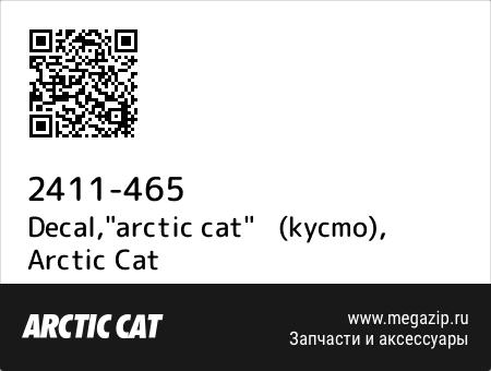 """Decal,""""arctic cat""""   (kycmo), Arctic Cat 2411-465 запчасти oem"""