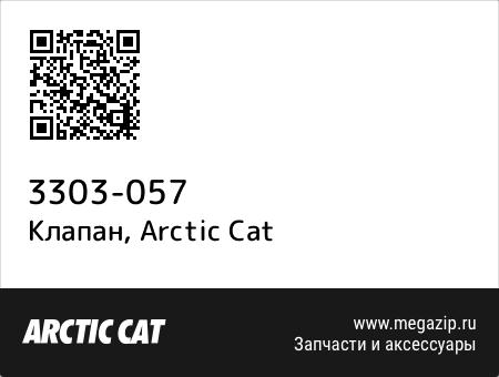 Клапан, Arctic Cat 3303-057 запчасти oem