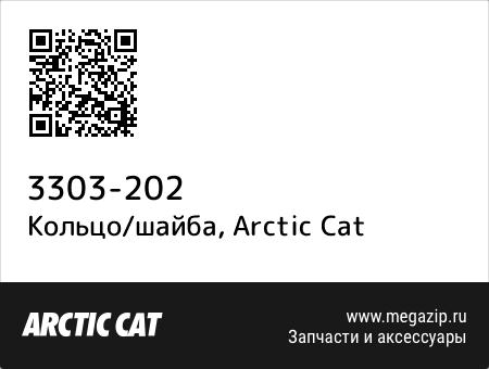 Кольцо/шайба, Arctic Cat 3303-202 запчасти oem