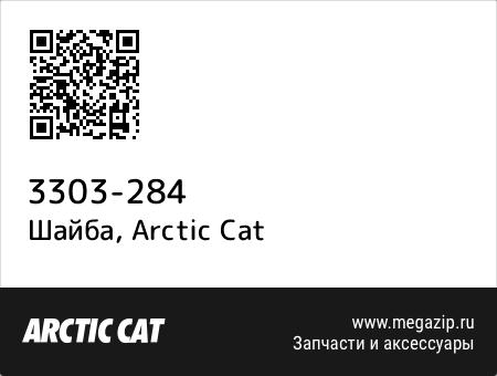 Шайба, Arctic Cat 3303-284 запчасти oem