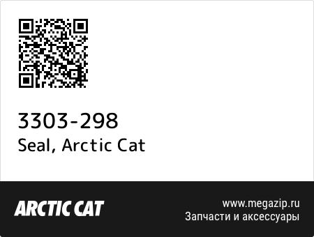 Seal, Arctic Cat 3303-298 запчасти oem