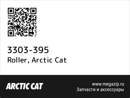Roller, Arctic Cat 3303-395 запчасти oem