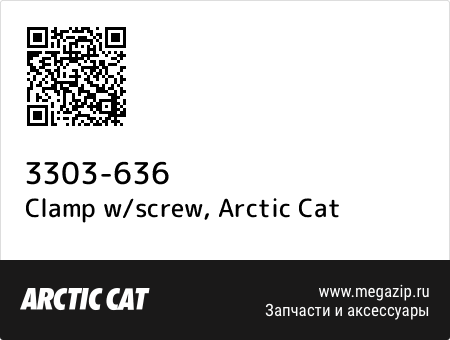 Clamp w/screw, Arctic Cat 3303-636 запчасти oem
