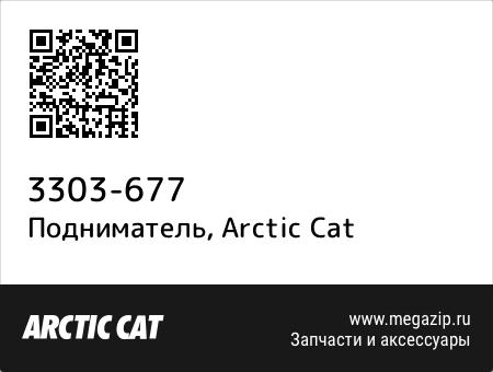 Подниматель, Arctic Cat 3303-677 запчасти oem