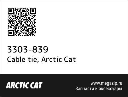 Cable tie, Arctic Cat 3303-839 запчасти oem
