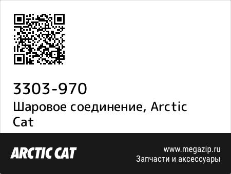Шаровое соединение, Arctic Cat 3303-970 запчасти oem
