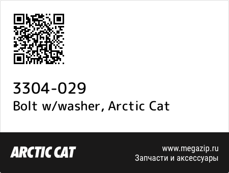 Bolt w/washer, Arctic Cat 3304-029 запчасти oem