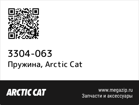 Пружина, Arctic Cat 3304-063 запчасти oem
