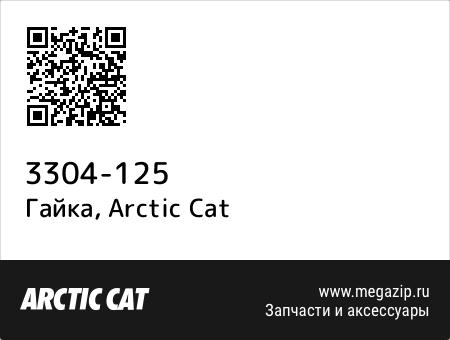 Гайка, Arctic Cat 3304-125 запчасти oem