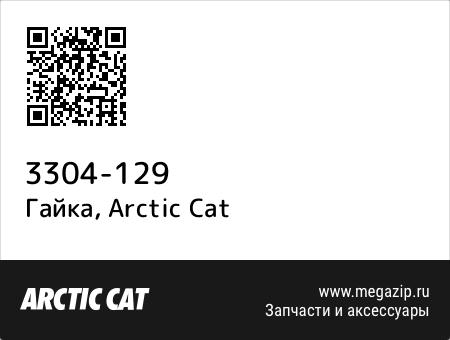 Гайка, Arctic Cat 3304-129 запчасти oem