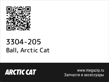 Ball, Arctic Cat 3304-205 запчасти oem
