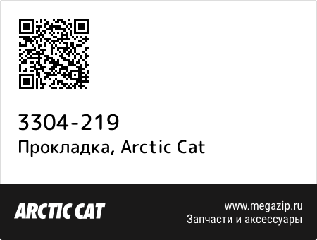 Прокладка, Arctic Cat 3304-219 запчасти oem