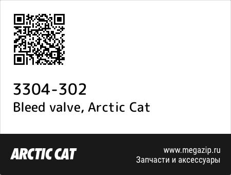 Bleed valve, Arctic Cat 3304-302 запчасти oem